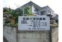 【病院】佐藤小児科医院 約10m