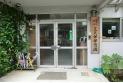 【幼稚園・保育園】芝久保保育園 約980m