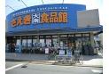 【スーパー】さえき大南食品館 約140m