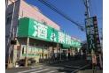 【スーパー】業務スーパー 約500m