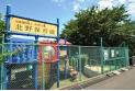 【幼稚園・保育園】北野保育園 約350m