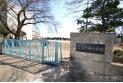 【小学校】上新井小学校 約160m