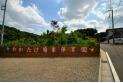 【幼稚園・保育園】わかたけ鳩峯保育園 約720m