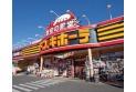 【その他販売店】ドンキホーテ 約400m
