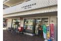 【郵便局】小手指駅前郵便局 約550m