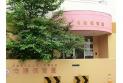 【幼稚園・保育園】向陽保育園 約540m