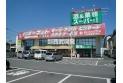 【スーパー】酒&業務スーパー飯能店 約400m