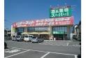 【スーパー】業務スーパー 約1,000m