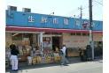 【スーパー】生鮮市場 約400m