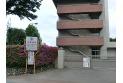 【中学校】第一中学校 約80m