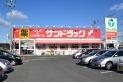 【ドラッグストア】サンドラッグ木野目店 約700m