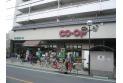 【スーパー】コープ仲町店 約200m