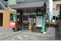 【郵便局】松江町郵便局 約390m