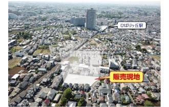 【外観】現地よりひばりヶ丘駅方面を望む航空写真