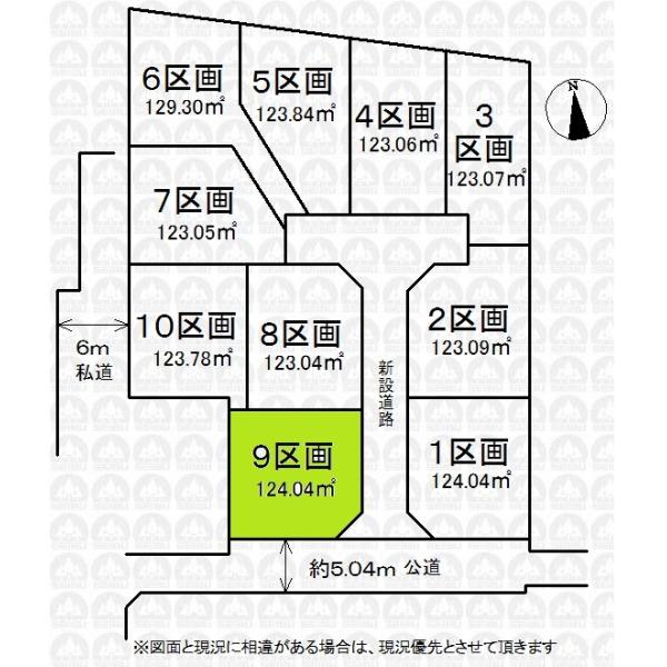 【区画図】全10区画の開発分譲地内です。