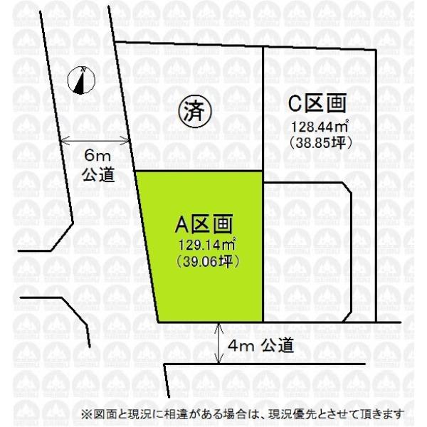 【区画図】敷地39坪以上!陽当り良好な角地です!御希望のハウスメーカーで建築が出来ます!建物の間取も御気軽に御相談下さい