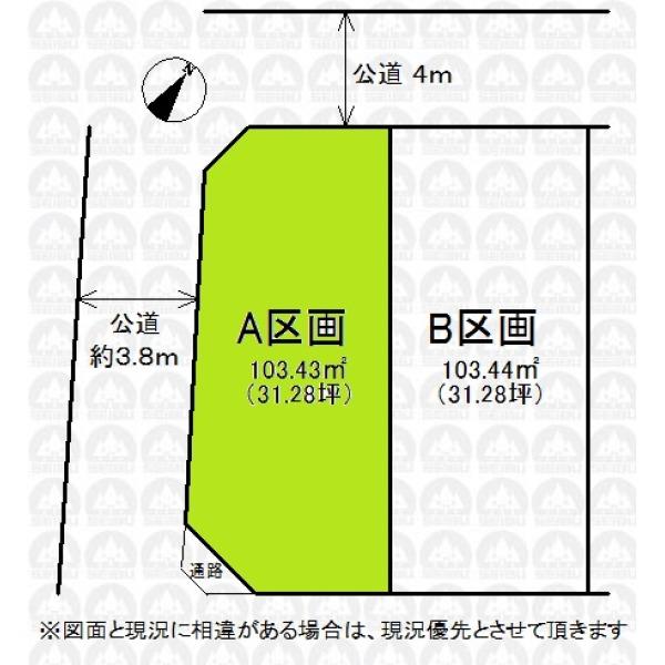 【区画図】人気の角地!建築条件なしお好みのハウスメーカーで建築できます!