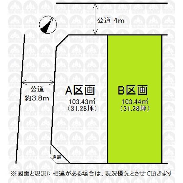 【区画図】整形地!建築条件なしお好みのハウスメーカーで建築できます!