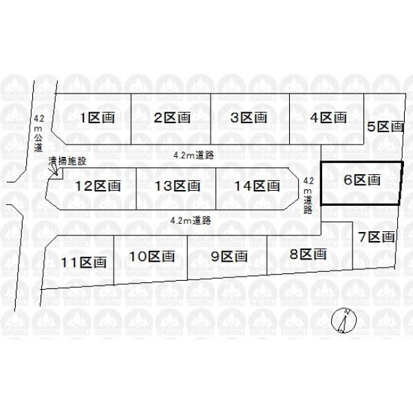 【区画図】開発現場/西4.2m道路