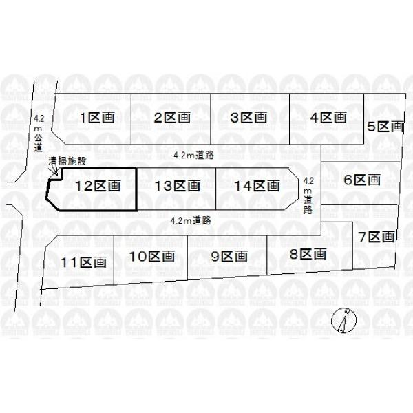 【区画図】開発現場/南・西・北4.2m道路