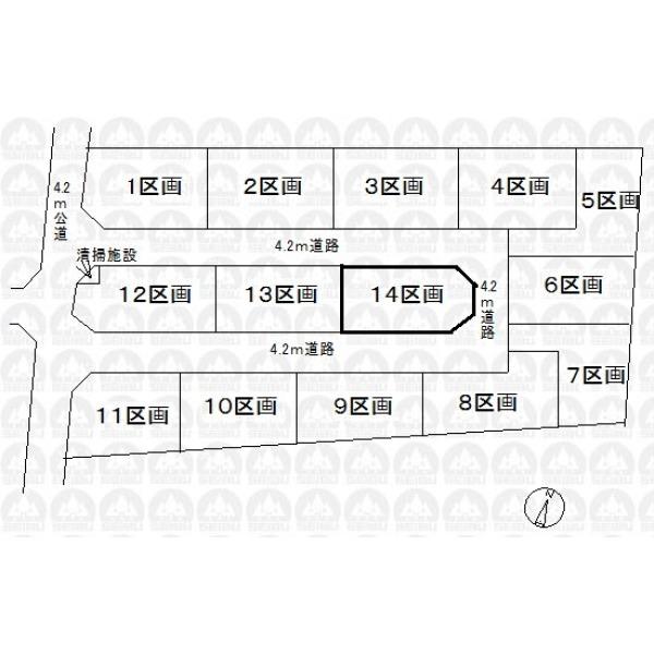 【区画図】開発現場/南・東・北4.2m道路