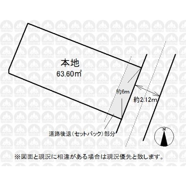 【区画図】敷地面積63.60m2(セットバック部分約6m2含む)