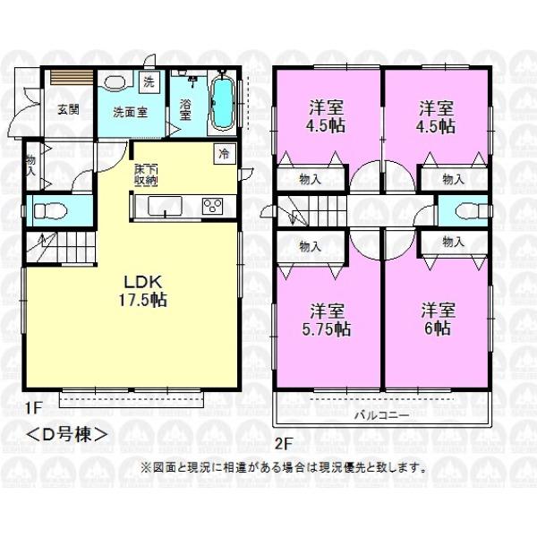 【間取】キッチンから洗面室が行きやすく、家事動線良好。2階居室4部屋となっております。