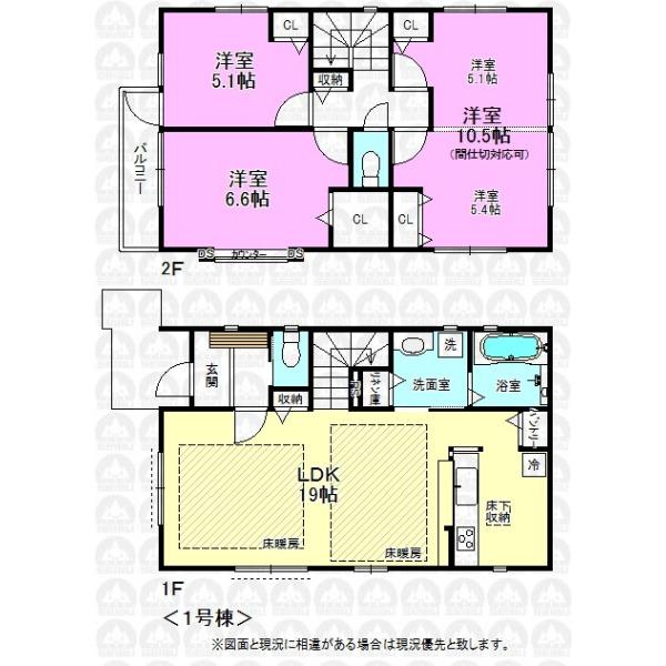 【間取】間取図:LDに床暖房つきのカフェスタイルのお家です。3LDK→4LDK対応可能