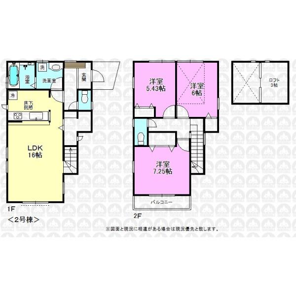 【間取】3LDK+ロフト 延床面積:84.24m2