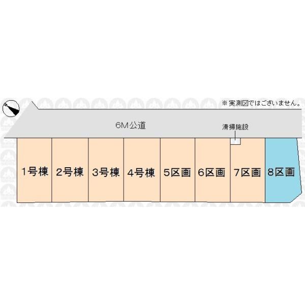 【区画図】全8区画現場