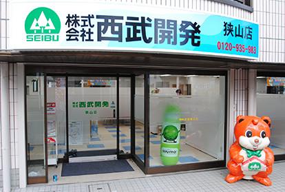西武開発 狭山店